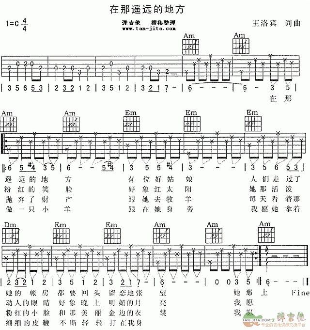 初学者吉他谱 在那遥远的地方 王洛宾