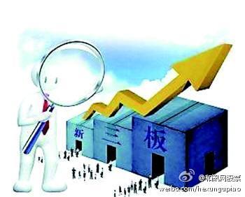 今年以来新三板挂牌公司完成185次股票发行 融资额103亿