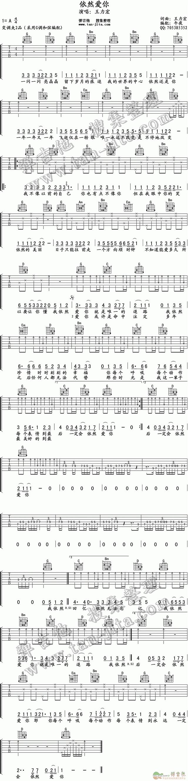 王力宏 依然爱你 吉他谱