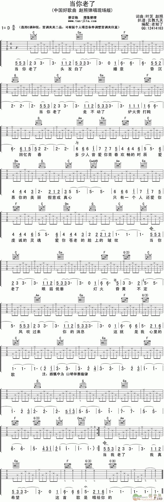 赵照 当你老了 吉他谱 中国好歌曲
