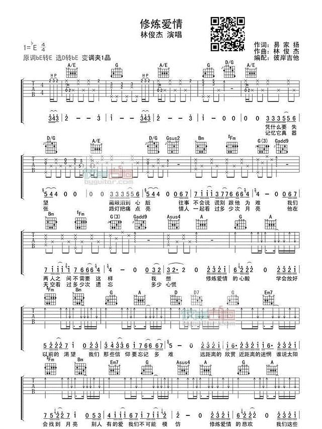 修炼爱情吉他谱 jitamanman jitamanman
