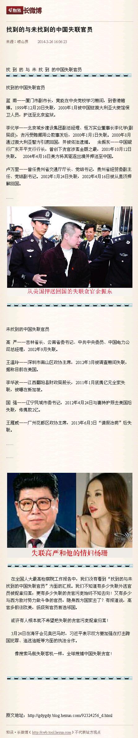 找到的与未找到的中国失联官员 - 秦全耀 - 秦全耀的博客