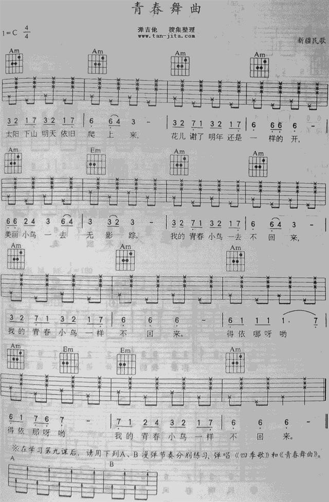 初学者吉他谱 简易版 新疆民歌 青春舞曲图片
