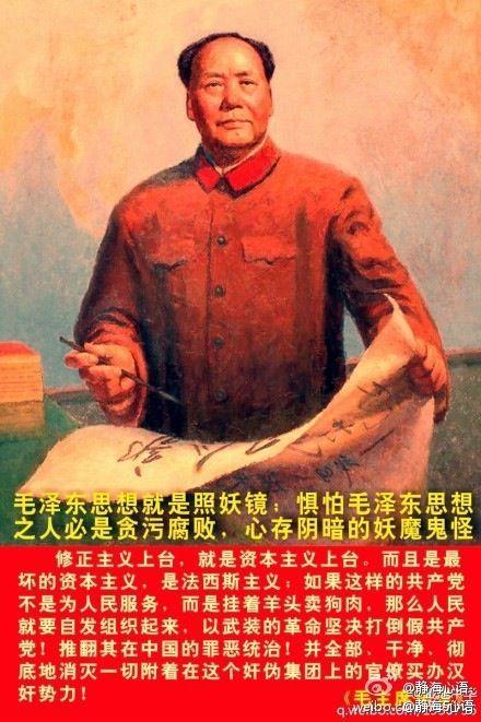诬蔑毛泽东到底是为了什么?(图片)